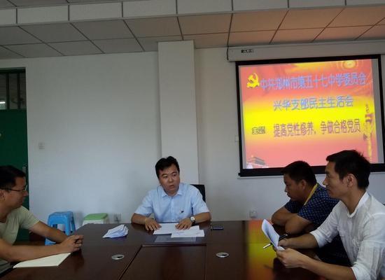 副学区长郭丰洲参加兴华支部生活会,激励党员们发挥先锋模范作用,积极促进民办教育事业的发展.jpg