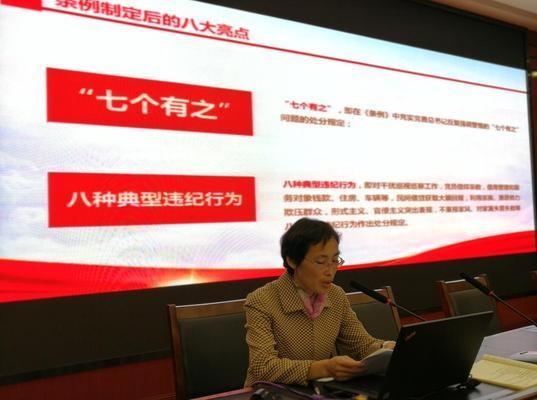 程静介绍《中国共产党纪律处分条例》修订后的八大亮点.jpg