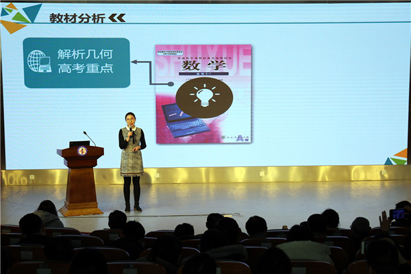 数学组秦洁老师在展示说课内容.jpg