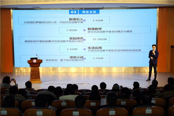 化学组张浩杰老师在展示说课内容.jpg