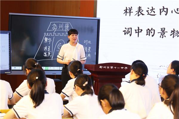 郑州99真人用什么浏览器姜春春老师执教的《扬州慢》.jpg