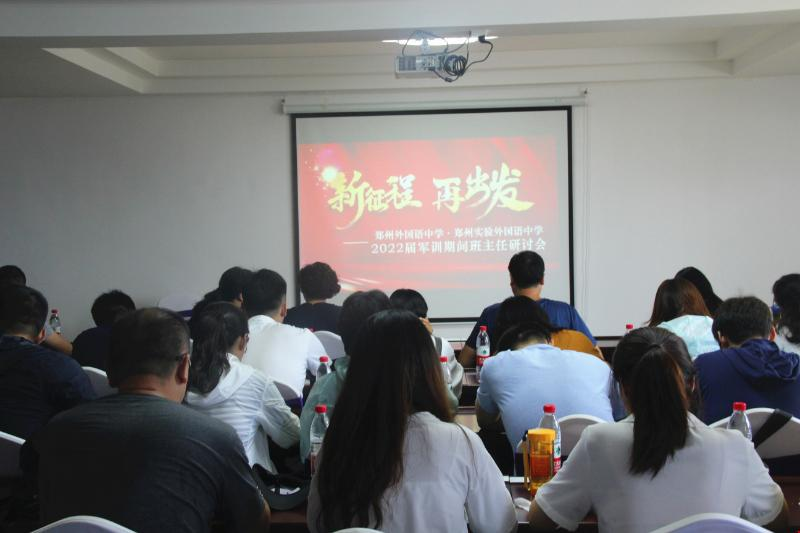 2022届班主任第一次研讨会01.jpg