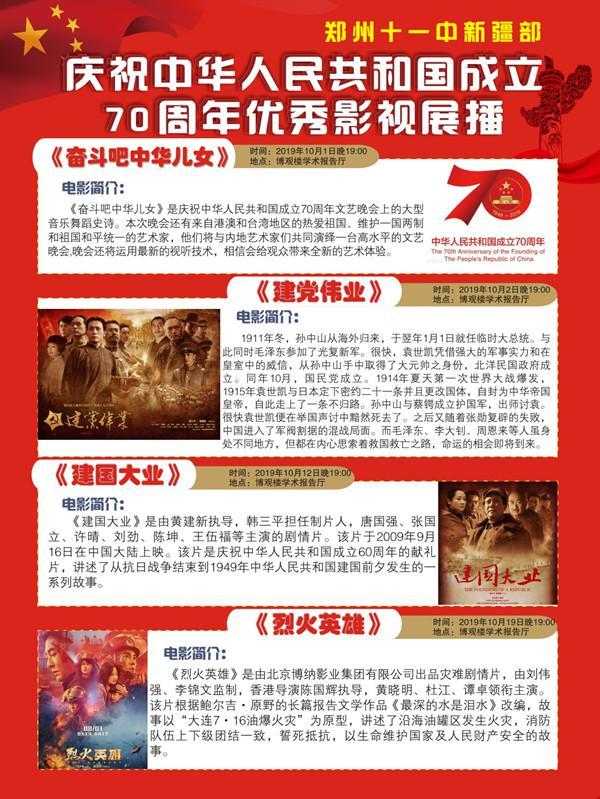 2019.9庆祝中华人民共和国成立70周年优秀影视展播_副本.jpg
