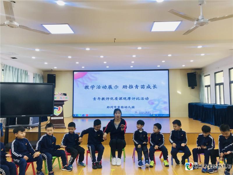 1.1郑州市实验幼儿园举行青年教师优质课观摩评比活动.jpg