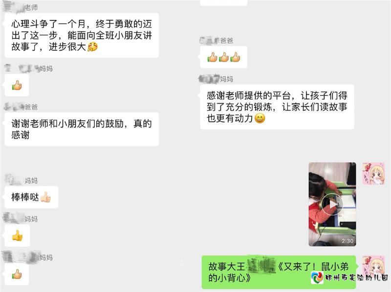 6家长在微信群表达对故事大王活动的认可.jpg