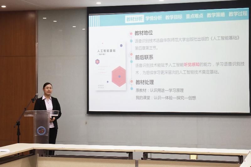 2徐青青老师做《言听计从》课例展示.JPG