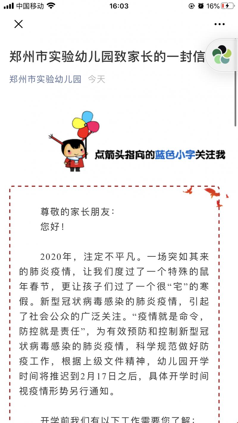 1.郑州市实验幼儿园致家长的一封信.png