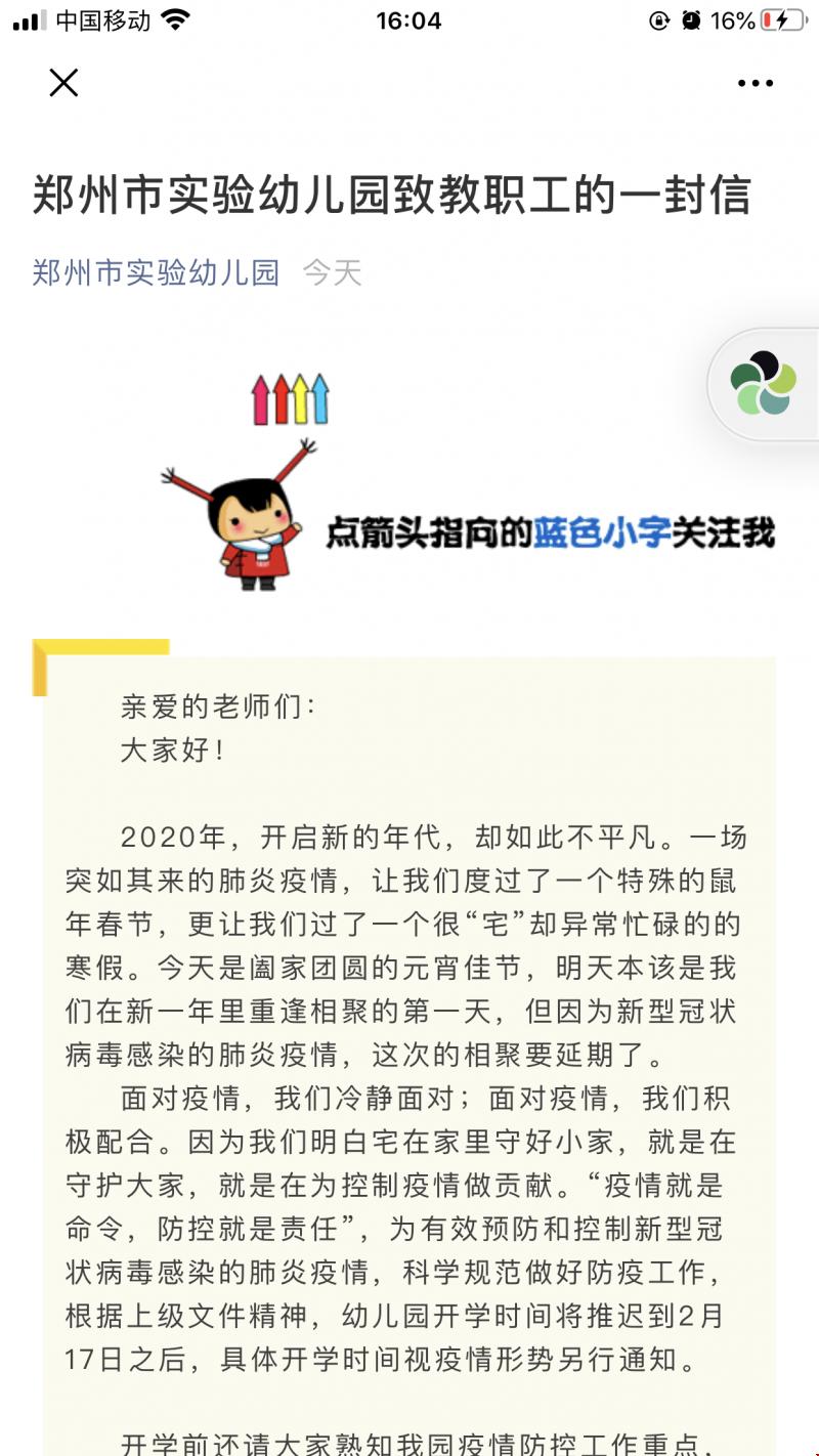 2.郑州市实验幼儿园致教职工的一封信.png