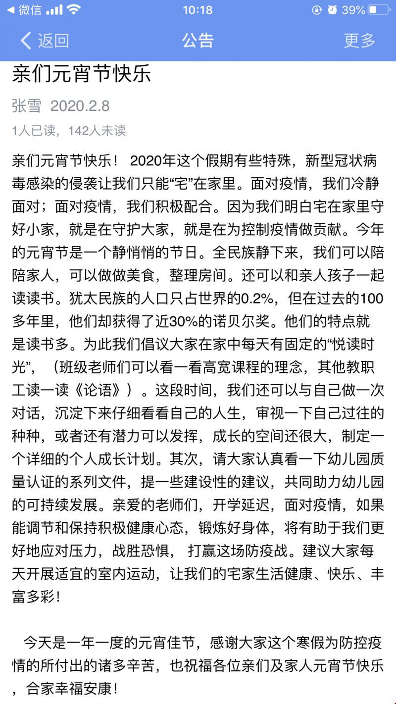 3.郑州市实验幼儿园对教职工的祝福与期许.png