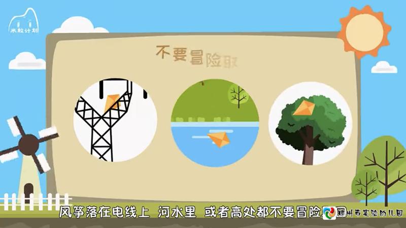 3放风筝安全知识动画小视频_副本.png