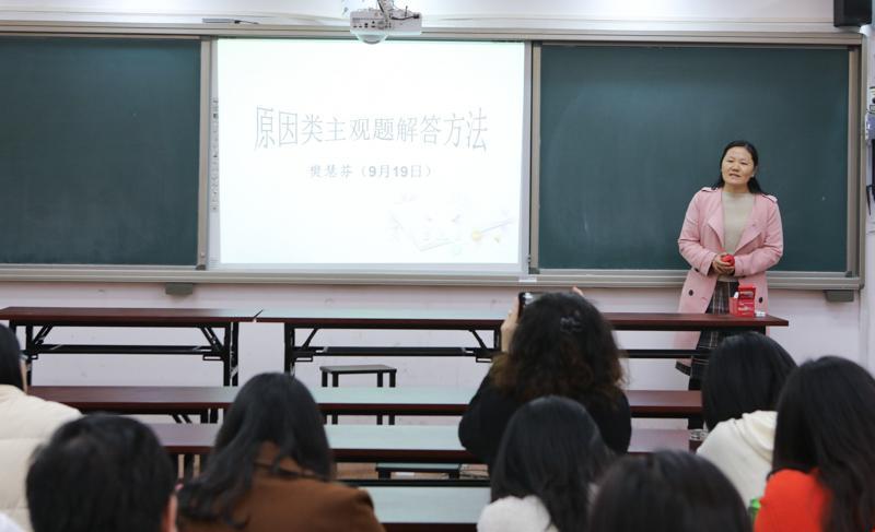 3樊慧芬老师点评政治组闪亮课堂.jpg