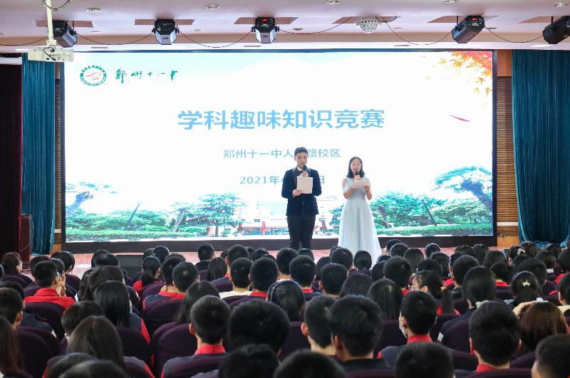 1郑州11中人民路校区举办学科趣味大赛.jpg